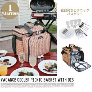 食器セット付きクーラーピクニックバスケット VACANCES PANIER SFVG1611