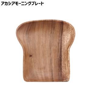 アカシア モーニングプレート 195×205×25mm 木製 食器 皿 プレート トレイ トレー 食パン型 ランチプレート ワンプレート 木製食器 カフェ風 bicasa