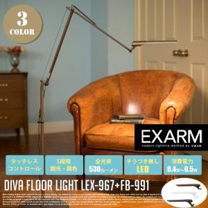 フロアスタンド LED EXARM レディックエグザーム ディーバ DIVA フロアライトLEX-967+FB-991 全4カラー|bicasa