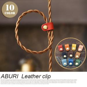 ABURI Leather clip