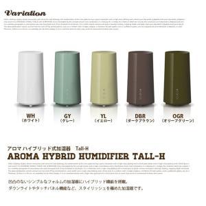 加湿器 PRISMATE アロマ ハイブリッド式加湿器 Tall-H 3.0L BBH-62 タッチセンサー 持ち運び トール ハイブリッド|bicasa|02