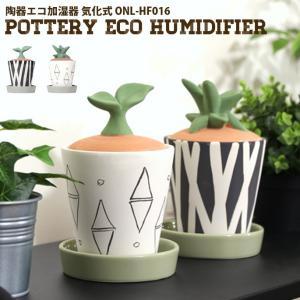 加湿器 卓上 パーソナル加湿器 陶器 エコ加湿器 気化式 グリーンeco humidifier small green ONL-HF016 ハンワHANWAの画像