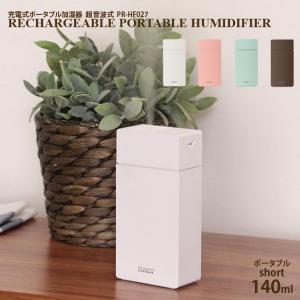 加湿器 充電式ポータブル加湿器 PR-HF027 Short 超音波式 卓上 コンパクト bicasa