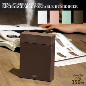 加湿器 充電式ポータブル加湿器 PR-HF028 Long 超音波式 卓上 コンパクト bicasa