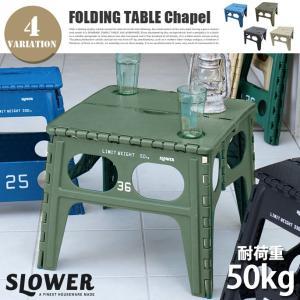 折り畳みテーブル FOLDING TABLE  Chapel(フォールディングテーブル チャペル)