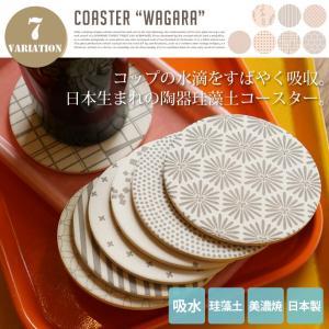 陶器珪藻土 コースター WAGARA(丸型)日本製 美濃焼 和柄(霰・竹・七宝・鮫小紋・十字・格子・...