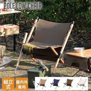 ローチェアハングアウトHang outポールローチェアPple low chairPOL-N56アウトドア 椅子 組立式 チェア チェアー|bicasa