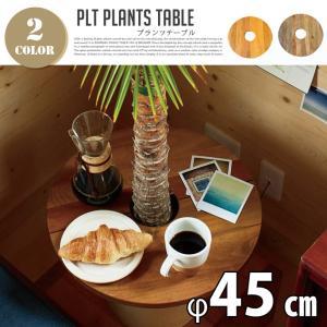 プランツテーブル サークルΦ45cm|bicasa