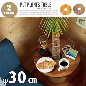 プランツテーブル サークルΦ30cm|bicasa