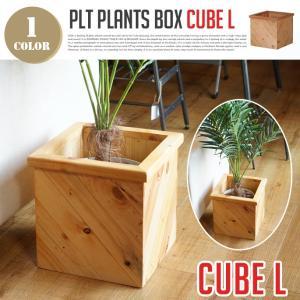 鉢カバー PLT Plants Box Cube L PLTプランツボックス キューブ L Hang Out ハングアウト 植木鉢 プランターエコ素材 アップサイクル bicasa