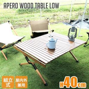 テーブル ハングアウト Hang out アペロウッドテーブル 40 APR-H400  ローテーブル アウトドアテーブル 4人掛け アウトドアファニチャー|bicasa