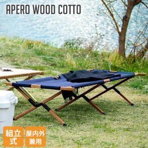 ウッドコット ハングアウト Hang out アペロウッドコット Apero wood  cotto APR-C190 ベンチ 寝袋 シュラフ コット bicasa