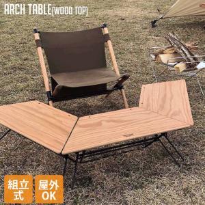 アウトドア ハングアウト Hang Out アーチテーブル ウッドトップ Arch Table Wood Top FRT-7030WD テーブル キャンプ ベランピング ソロキャンプ|bicasa