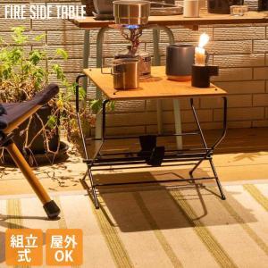 アウトドア ハングアウト Hang Out ファイヤーサイドテーブル Fire Side Table FRT-5031 サイドテーブル キャンプ  ベランピング ソロキャンプ|bicasa
