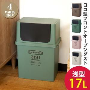 ゴミ箱 ヨコ型フロントオープンダスト(浅) EPE-55