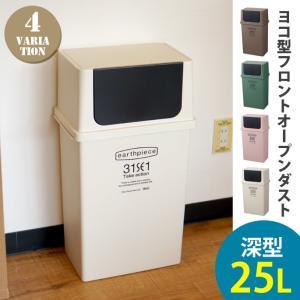 ゴミ箱 ヨコ型フロントオープンダスト(深) EPE-58