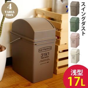 ゴミ箱 スイングダスト(浅) EPE-04