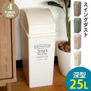 ゴミ箱 スイングダスト(深) EPE-07