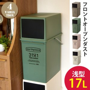 ゴミ箱 フロントオープンダスト(浅)EPE-05