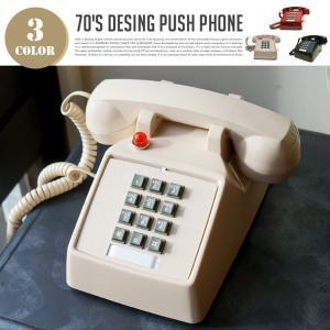 レトロ 電話 モーテルフォン 70's Design Push Phone 送料無料 bicasa