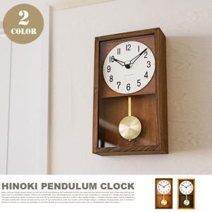 掛け時計 振り子時計 シャンブル ヒノキ ペンデュラムクロック CHAMBRE HINOKI PENDULM CLOCK CH-033 インターゼロ INTERZERO あすつく bicasa
