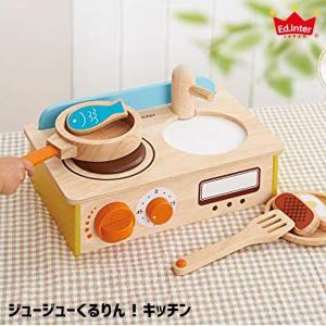 おもちゃ エドインター Ed Inter ジュージューくるりんキッチン 木のままごとあそび おままごと 知育玩具 キッチン ごっこ遊び|bicasa