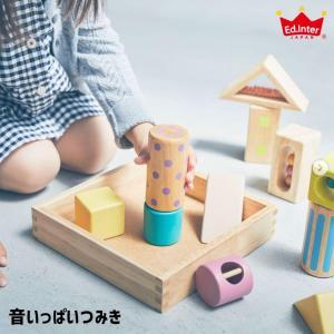 おもちゃ エドインター Ed Inter 音いっぱいつみき つみきあそび 積み木 知育玩具 ガラガラ パズル お片付け|bicasa