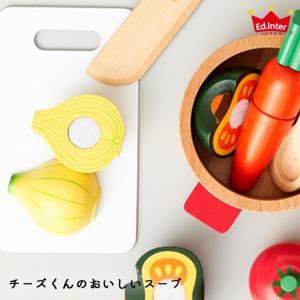 おもちゃ エドインター Ed Inter チーズくんのおいしいスープ えほんトイっしょ 絵本 かかわり遊び おままごと 知育玩具|bicasa