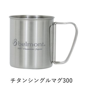 マグカップ ベルモント belmont チタンシングルマグ300FHlogo Titanium Single Mug300FHlogo BM-314 チタンマグカップ シングルマグカップ bicasa