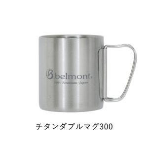 マグカップ ベルモント belmont チタンダブルマグ300FHlogo Titanium Double Mug300FHlogo BM-319 チタンマグカップ ダブルマグカップ bicasa