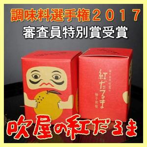 柚子胡椒 吹屋の紅だるま 調味料選手権2017 審査員特別賞 添加物不使用|bicchu