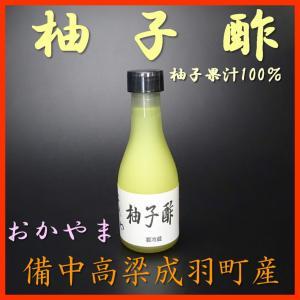 柚子酢 ゆず酢 柚子まるごと手搾り果汁100% 国産おかやま備中成羽産柚子|bicchu