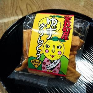芳井町産ゆずかりんとう 50g|bicchu
