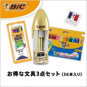 【公式】 BIC 文房具セット ボールペン 鉛筆 クレヨン セット ペンケース付き 文房具 ビック