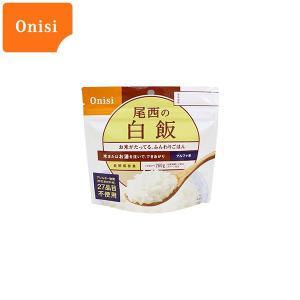 尾西食品 アルファ米 白飯 携帯食 非常食 101SE Onisi