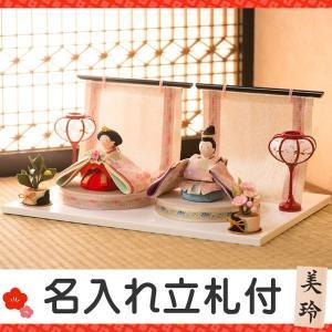 ひな人形 雛人形 コンパクト ちりめん お雛様  桜香 座り親王雛  送料無料の画像