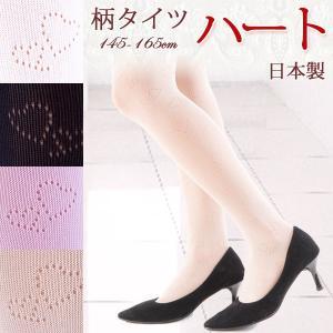 柄タイツハート ストッキング 網タイツ レディース 日本製 白 黒 ピンク ベージュ|bicolore