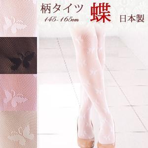 柄タイツ 蝶 柄ストッキング 網タイツ レディース 日本製 白 黒 ピンク ベージュ|bicolore
