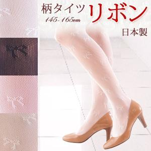 柄タイツ リボン ストッキング 網タイツ レディース 日本製 白 黒 ピンク ベージュ|bicolore