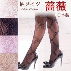 柄タイツ 薔薇 柄ストッキング 網タイツ レディース 日本製 白 黒 ピンク ベージュ|bicolore
