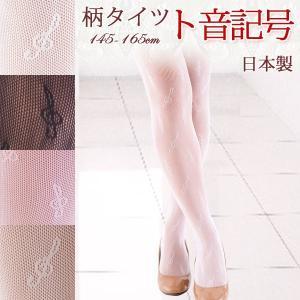 柄タイツ ト音記号 ストッキング 網タイツ レディース 日本製 白 黒 ピンク ベージュ|bicolore