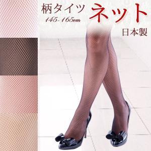 柄タイツ ネット 柄ストッキング 網タイツ レディース 日本製 白 黒 ピンク ベージュ|bicolore