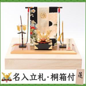 五月人形 鯉のぼり こいのぼり 兜 桐箱セット 『金色兜飾り...