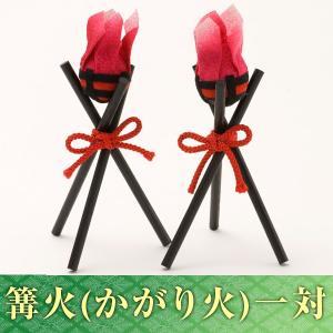五月人形 端午の節句 篝火 鯉のぼり こいのぼり かがり火一...