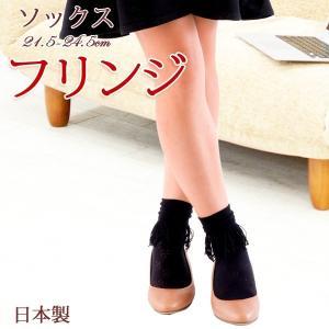 フリンジソックス 靴下 レディース カジュアル 日本製 白 黒 ピンク ベージュ メール便送料無料|bicolore