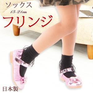 フリンジソックス 靴下 カジュアル 子供 キッズ 日本製 白 黒 ピンク ベージュ メール便送料無料 子ども服 bicolore