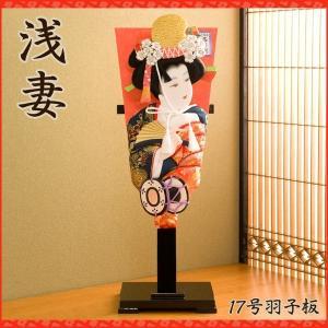 羽子板 押し絵 雛人形 ひな人形 迎春飾り 正月飾り 浅妻 17号 リュウコドウ 龍虎堂 送料無料|bicolore