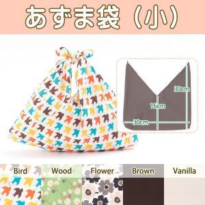 あずま袋 お弁当袋 日本製 小サイズ 30cm×30cm カバン バッグ 手提げ 布 エコバッグ メール便送料無料