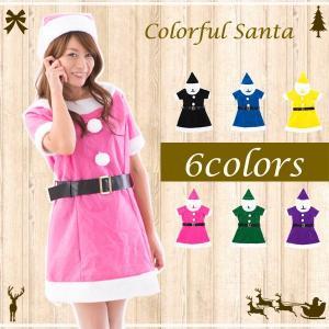 クリスマス パーティ 衣装 コスチューム カラフル サンタ レディース フリーサイズ 送料無料|bicolore