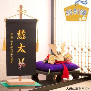 【送料無料メール便】名前旗 五月人形 端午の節句 刺繍 初節句 出産祝い 男の子 サテン
